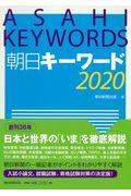 朝日キーワード 2020の本