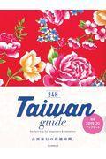 Taiwan guide 24Hの本