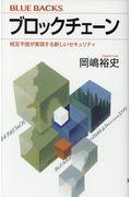 ブロックチェーンの本
