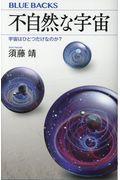 不自然な宇宙の本
