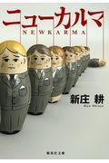 ニューカルマの本
