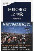 昭和の東京12の貌の本