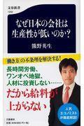 なぜ日本の会社は生産性が低いのか?の本