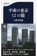 平成の東京12の貌の本