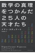 数学の真理をつかんだ25人の天才たちの本