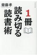 1冊読み切る読書術の本