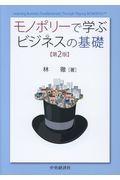 第2版 モノポリーで学ぶビジネスの基礎の本
