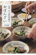 京都寺子屋料理塾のおばんざいの本