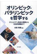 オリンピック・パラリンピックを哲学するの本