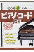 初心者のためのピアノ・コード講座の本