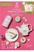 NINA'S MARIEーANTOINETTE SPECIAL BOOKの本