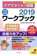 ケアマネジャー試験ワークブック 2019の本