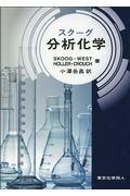 スクーグ分析化学の本