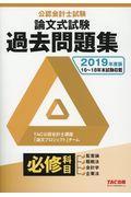 公認会計士試験論文式試験必修科目過去問題集 2019年度版の本