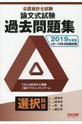 公認会計士試験論文式試験選択科目過去問題集 2019年度版の本