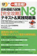 一発合格!日本語能力試験N3完全攻略テキスト&実践問題集の本