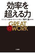 GREAT@WORK効率を超える力の本