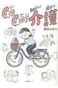 Go Go!介護の本