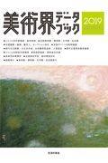 美術界データブック 2019の本