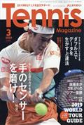 Tennis Magazine (テニスマガジン) 2019年 03月号の本