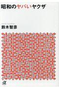 昭和のヤバいヤクザの本