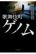 歌舞伎町ゲノムの本