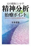 心の援助にいかす精神分析の治療ポイントの本
