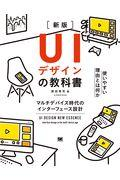 新版 UIデザインの教科書の本