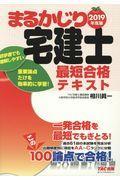 まるかじり宅建士最短合格テキスト 2019年度版の本