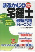 まるかじり宅建士最短合格トレーニング 2019年度版の本