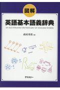 図解英語基本語義辞典の本