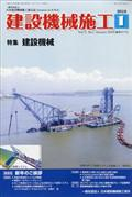 建設機械施工 2019年 01月号の本