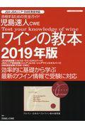 児島速人CWEワインの教本 2019年版の本