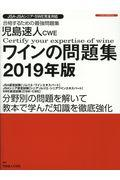 児島速人CWEワインの問題集 2019年版の本