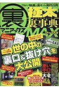 裏マニアックスー極太裏事典ーMAXの本