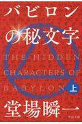 バビロンの秘文字 上の本