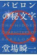 バビロンの秘文字 下の本
