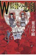 W県警の悲劇の本