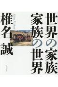 世界の家族 家族の世界の本