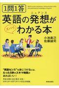 1問1答英語の発想がズバリわかる本の本