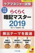 らくらく暗記マスターケアマネジャー試験 2019の本