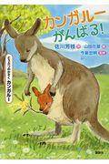 カンガルーがんばる!の本