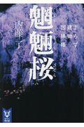 魍魎桜の本