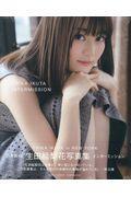生田絵梨花写真集インターミッションの本