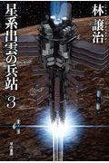 星系出雲の兵站 3の本