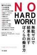 NO HARD WORK!の本