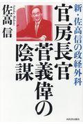 官房長官菅義偉の陰謀の本
