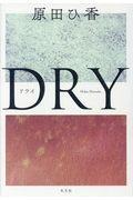 DRYの本