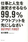 仕事と人生を激変させるなら99.9%アウトプットを先にしなさいの本