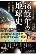 46億年の地球史の本